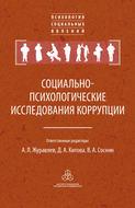 Социально-психологические исследования коррупции