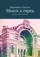 Минск иевреи. История, холокост, наши дни