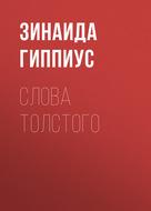Слова Толстого