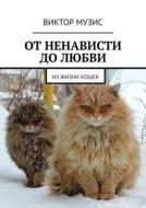 Отненависти долюбви. Из жизни кошек