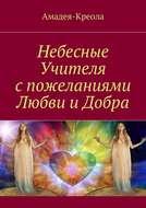 Небесные Учителя спожеланиями Любви иДобра