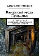Каменный уголь Прикамья. История открытия месторождений Кизеловского угольного бассейна