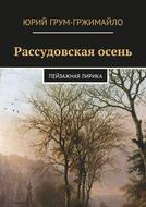 Рассудовская осень. Пейзажная лирика