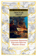 Сокровище Картахены. Береговое братство. Морские титаны (сборник)
