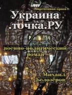 Украина.точка.ru