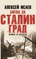 Мифы и правда о Сталинграде