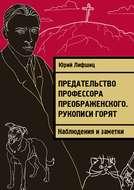 Предательство профессора Преображенского. Рукописи горят. Наблюдения изаметки