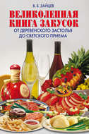 Великолепная книга закусок. От деревенского застолья до светского приема