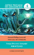The Call of Cthulhu \/ Зов Ктулху