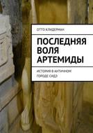 Последняя воля Артемиды. История вантичном городеСидэ