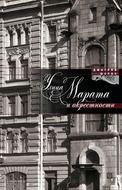 Улица Марата и окрестности