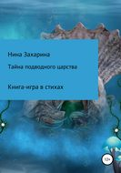 Тайна подводного царства. Книга-игра