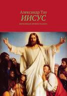 Иисус. Верховная личность Бога
