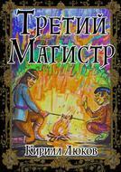 Третий Магистр