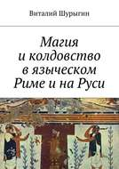 Магия и колдовство в языческом Риме и на Руси