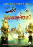 Мадагаскар-Россия 3