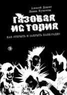 ГАЗОВАЯ ИСТОРИЯ. Как открыть и закрыть панк-радио. ГаZZета (№1, 2020)