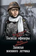 Господа офицеры. Записки военного летчика (сборник)