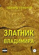 Златник Владимира