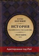 Евразийская империя. История Российского государства. Эпоха цариц (адаптирована под iPad)