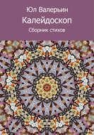 Калейдоскоп (сборник)