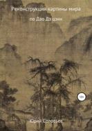 Реконструкция картины мира по Дао Дэ цзин