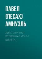 Литературная Вселенная Ионы Шекета
