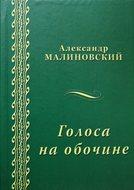 Голоса на обочине (сборник)