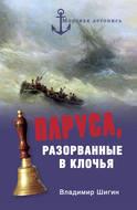 Паруса, разорванные в клочья. Неизвестные катастрофы русского парусного флота в XVIII–XIX вв.