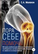 Методика реабилитации больных с поражением тазобедренных и коленных суставов, перенесших операцию по замене их на искусственные. Эндопротезирование суставов