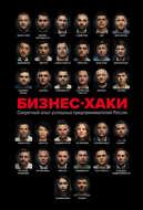 Бизнес-хаки. Секретный опыт успешных предпринимателей России