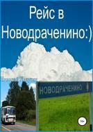 Рейс в Новодраченино