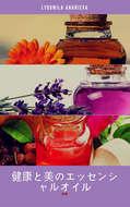 健康と美のエッセンシャルオイル