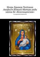 Акафист Божией Матери ради иконы Ея «Козельщанская». Нацерковнославянском