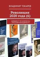 Революция 2020года (6). Дайджест покнигам КЦ «Русский менеджмент»