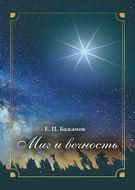 Миг и вечность. История одной жизни и наблюдения за жизнью всего человечества. Том 6. Часть 8. Под другими знаменами. Часть 9. На кругосветной орбите