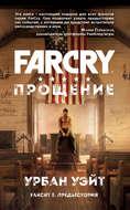 Far Cry. Прощение