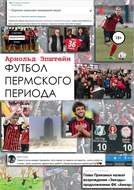 Футбол пермского периода
