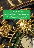 Российские карнавалы «Звёзды Зодиака»