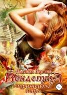Вендетта стриженого кота
