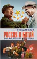 Россия и Китай. Дружили, воевали, что теперь?