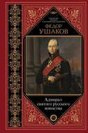 Федор Ушаков. Адмирал святого русского воинства