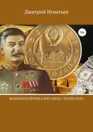 Коммунизм против капитализма. Третий раунд