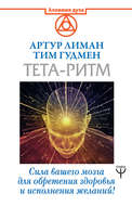 Тета-ритм. Сила вашего мозга для обретения здоровья и исполнения желаний!