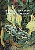 ПРЕФЕРАНС ТОЛСТОГО– ФАРАОН ШЕКСПИРА