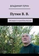 ПутинВ.В. Президент ишахтёры России