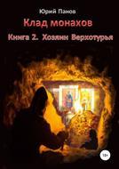Клад монахов. Книга 2. Хозяин Верхотурья