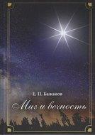 Миг и вечность. История одной жизни и наблюдения за жизнью всего человечества. Том 11. Часть 16. Странствия (2000–2002)