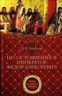 Несостоявшийся император Федор Алексеевич