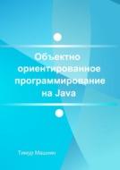 Объектно-ориентированное программирование наJava. Платформа Java SE